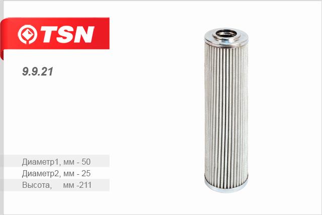 Топливный фильтр TSN 99219921Элемент фильтрующий очистки масла ПТЗ К-744 К-744Р2 КИРОВЕЦ TSN. 9921