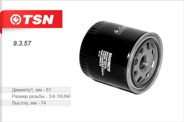 Топливный фильтр TSN 93579357Фильтр топливный TSN. 9357