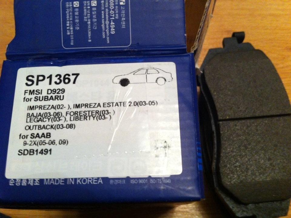 Тормозные колодки дисковые Sangsin SP1367SP1367Колодки тормозные передние SUBARU Forester ]02/Imp Sangsin. SP1367