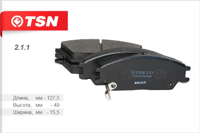 Тормозные колодки дисковые TSN 211211Колодки тормозные дисковые (передние) TSN. 211