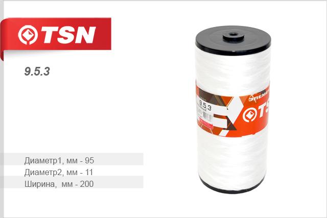 Масляный фильтр TSN 953953Элемент фильтрующий очистки масла намоточный синтетика КАМАЗ 7405 ЕВРО-1 ЕВРО-2 TSN. 953