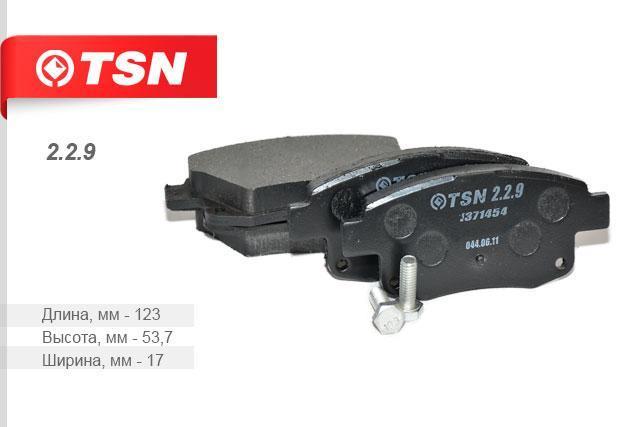 Тормозные колодки дисковые TSN 229229Колодки тормозные дисковые TSN. 229