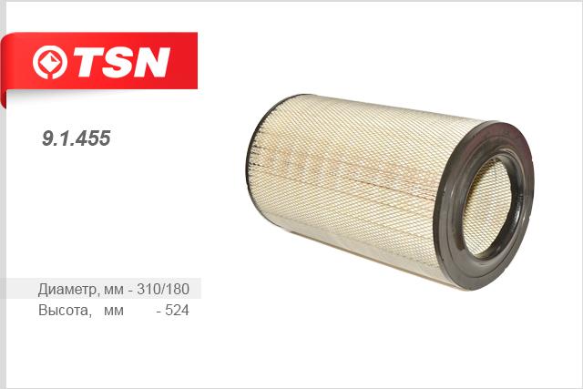 Воздушный фильтр TSN 9145591455Фильтр воздушный основной элемент КАМАЗ 5460 6460 53601 6560 (Cummins ISLe 310 30) TSN. 91455