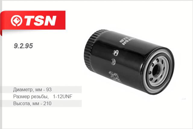Масляный фильтр TSN 92959295Фильтр масляный Sinotruk Howo HW76/ HW79 TSN. 9295