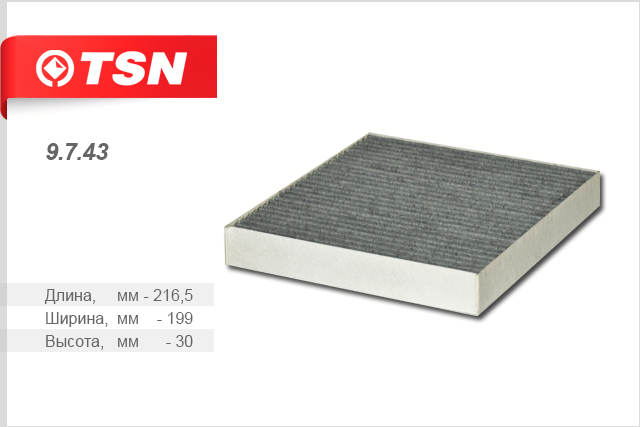 Салонный фильтр TSN 97439743ФИЛЬТР САЛОННЫЙ (Угольный) TSN. 9743