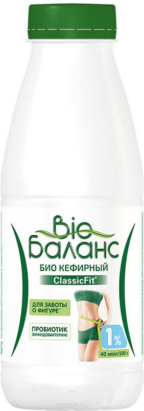 Био-Баланс Биопродукт кисломолочный кефирный, обогащенный 1%, 430 г111895Новый Био Баланс Био Кефирный - кисломолочный кефирный биопродукт, обогащенный пробиотиками (бифидобактериями), а также содержащий натуральный пребиотик - пищевые волокна инулин, который:- способствует росту благоприятной микрофлоры;- помогает нормализовать моторику кишечника;- способствует естественному очищению кишечника.