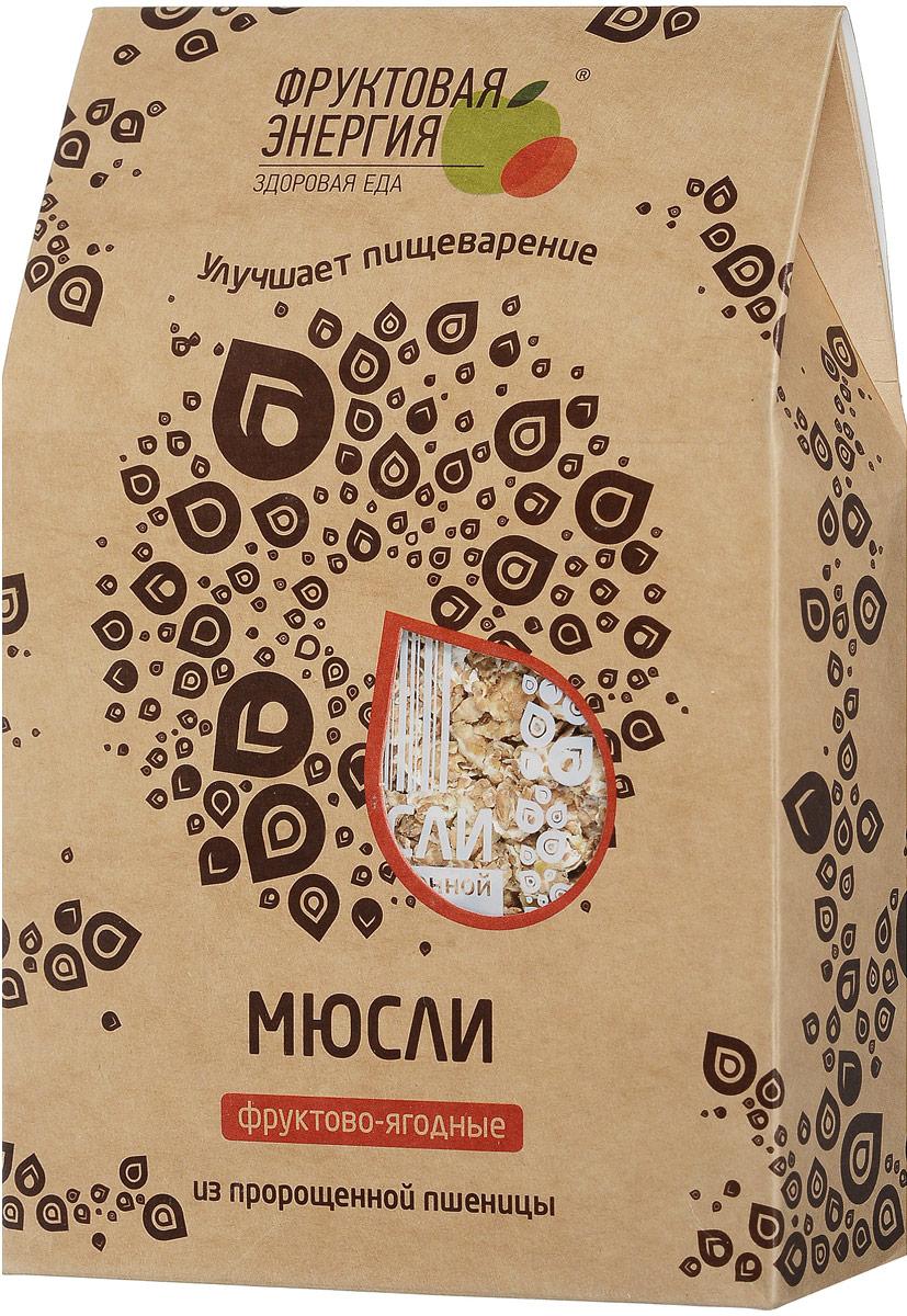 Фруктовая Энергия мюсли фруктово-ягодные с пшеницей на фруктозе, 310 г