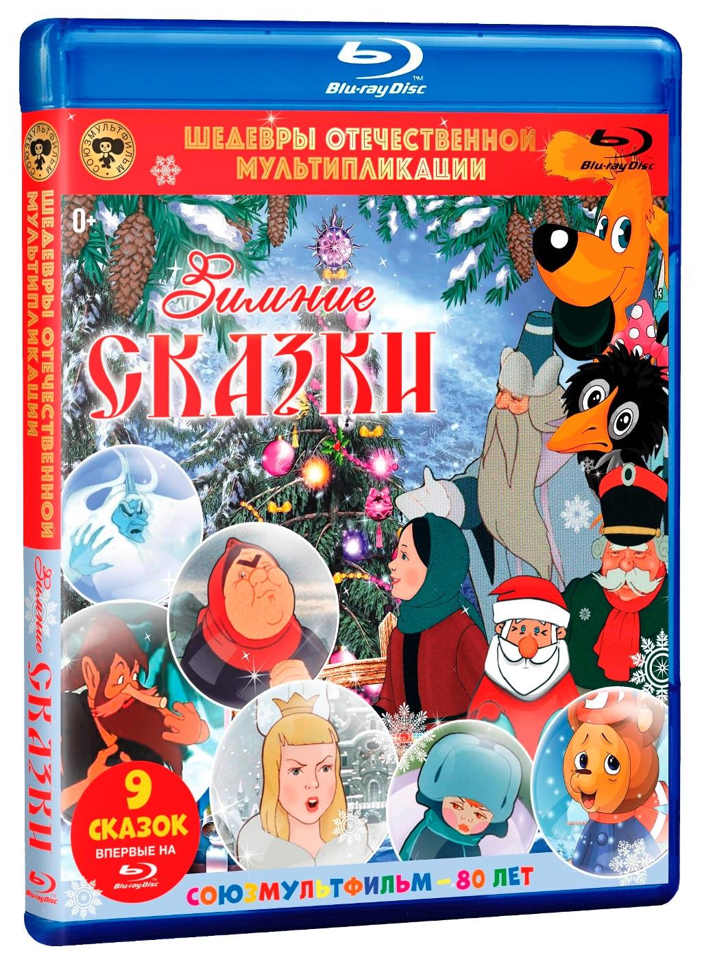 Зимние сказки: Сборник мультфильмов (Blu-ray)