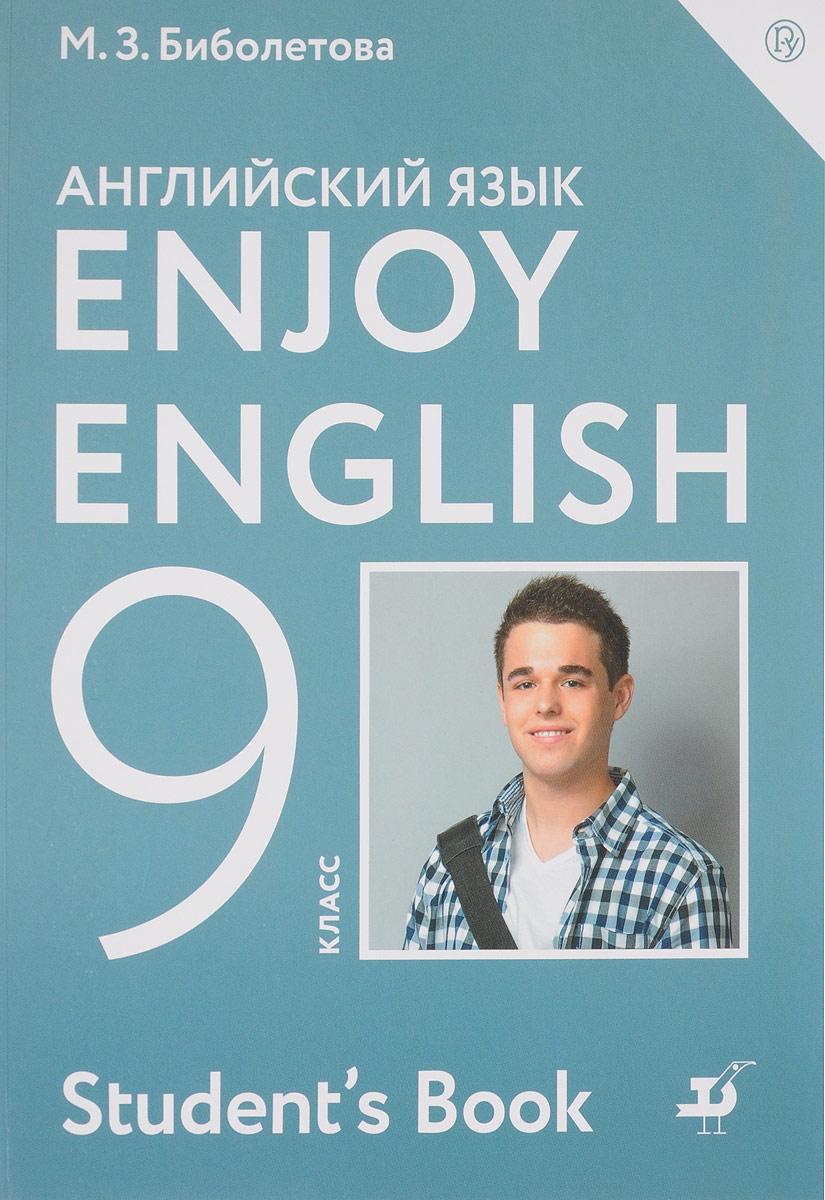М. З. Биболетова Enjoy English 9: Student's Book / Английский язык с удовольствием. 9 класс. Учебник м з биболетова английский язык enjoy english 9 класс