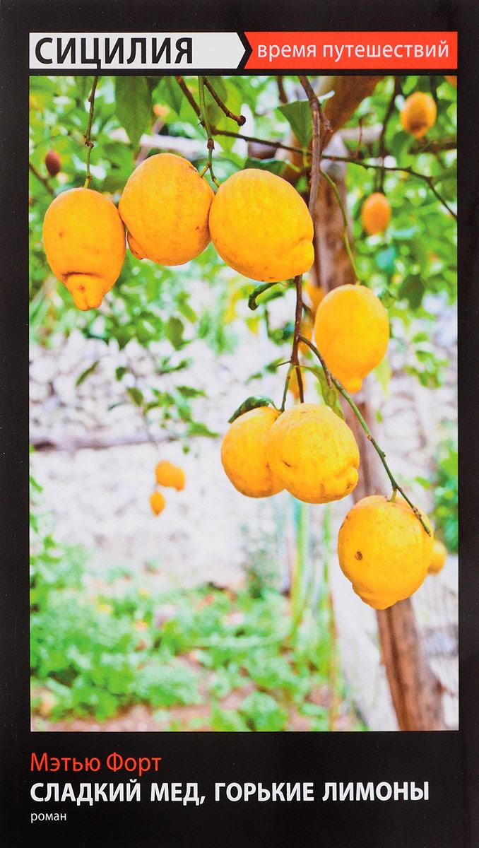 Мэтью Форт Сладкий мед, горькие лимоны дали с дневник одного гения