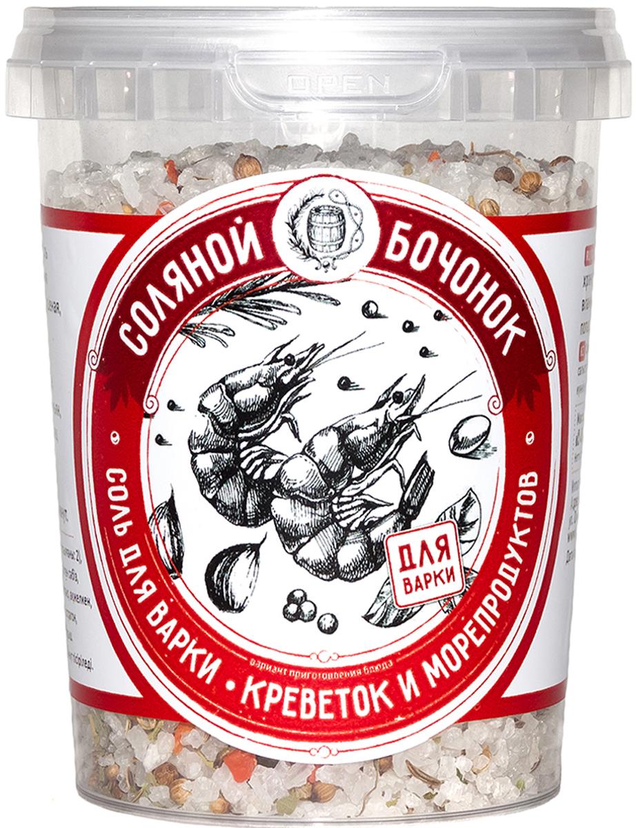 Соляной Бочонок соль для варки креветок и морепродуктов, 450 г соляной бочонок соль для запекания рыбы 450 г