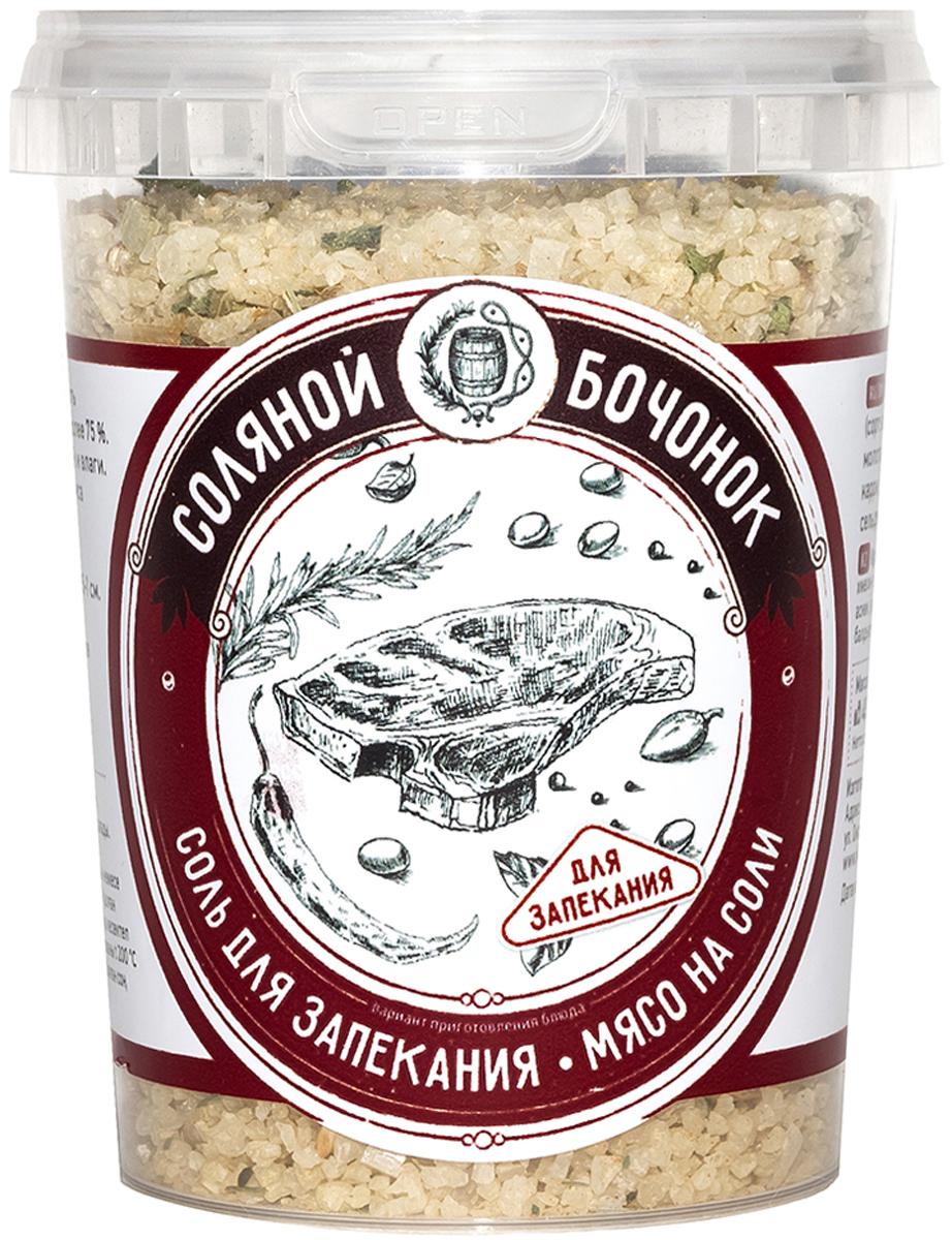 Соляной Бочонок соль для запекания мяса, 450 гБ0002222Для того чтобы приготовить вкусное мясо, вовсе не обязательно быть асом кулинарии. Очень тяжело испортить хороший кусок говядины или же свинины, однако хочется, чтобы он был сочным и вкусным. Для этого необходимо применять проверенную приправу: соль со специями, которая сделает свое дело. Это очень простой способ приготовления нежного и мягкого мяса. С большим слоем соли мясо никогда не пригорит, а возьмет ровно столько, сколько ему необходимо.