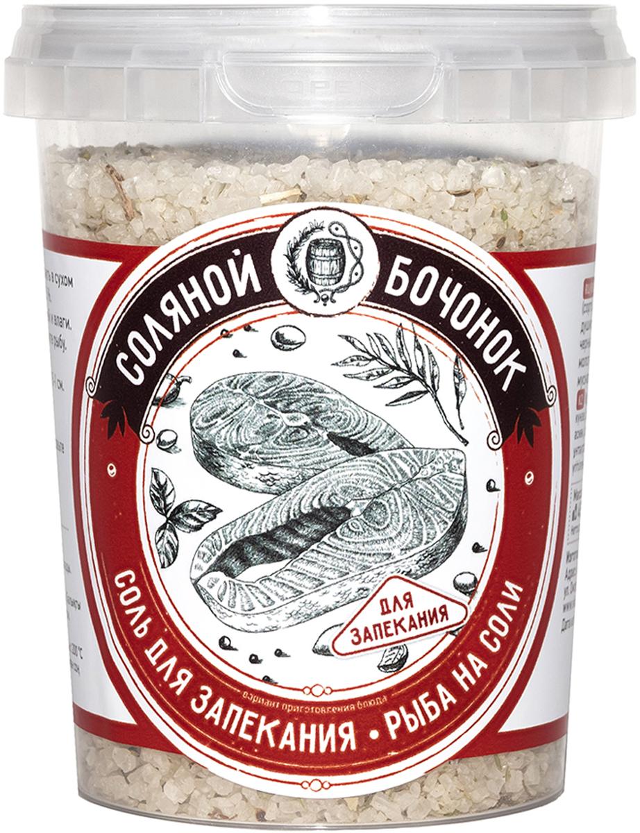 Соляной Бочонок соль для запекания рыбы, 450 г arma томаты в собственном соку 450 мл