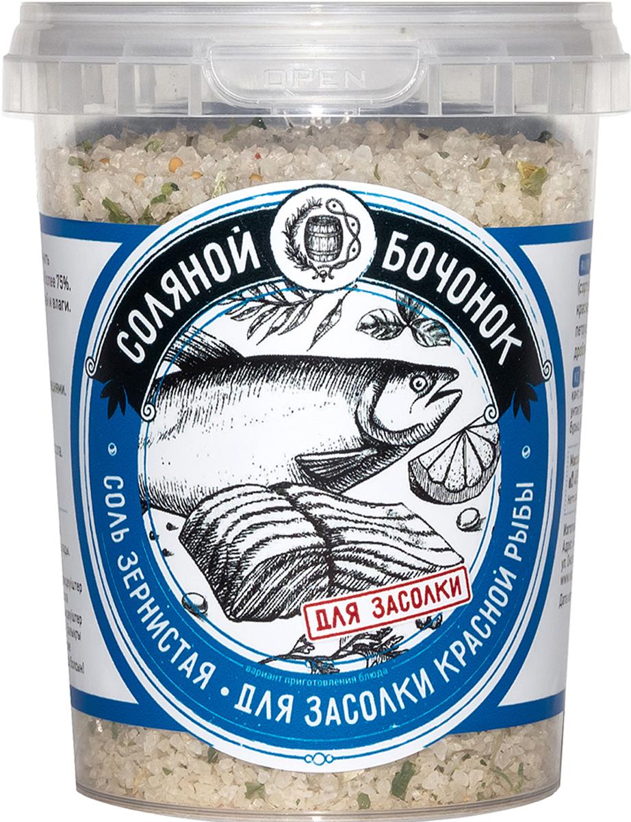 Соляной Бочонок соль для засолки красной рыбы, 450 г рыба