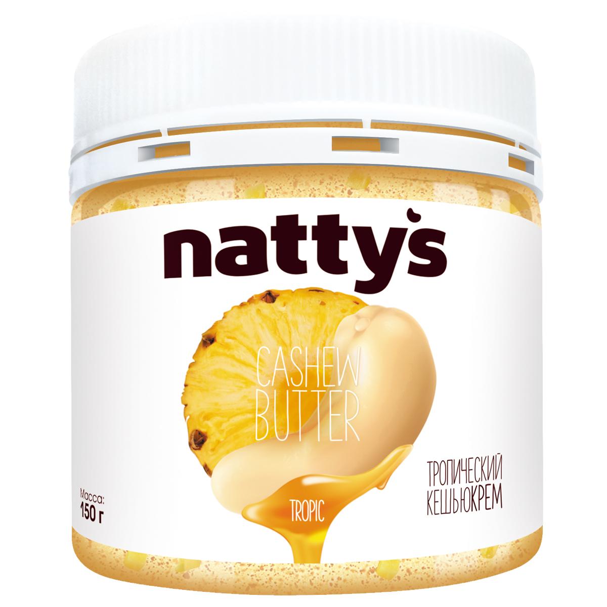 Nattys паста-крем кешью с кусочками ананаса, 150 гБ0002794Тропический коктейль из сливочного кешью и взрывного ананаса Nattys приготовлен из отборного сорта кешью, натурального высушенного ананаса, с добавлением натурального мёда и морской соли по специальному рецепту, что делает ее очень вкусной и полезной: насыщенной легко усваиваемыми жирами, белками и медленными углеводами, что способствует длительному ощущению сытости и является основой здорового питания, легко насыщает организм и дает энергию на весь день!Nattys к блинам и сырникам, с хрустящим хлебом или печеньем - настоящее наслаждение! Добавьте Nattys к овсяной каше на завтрак – надолго придает ощущение сытости, зарядит энергией на весь день, поддержит ваш иммунитет и нормализует обмен веществ.