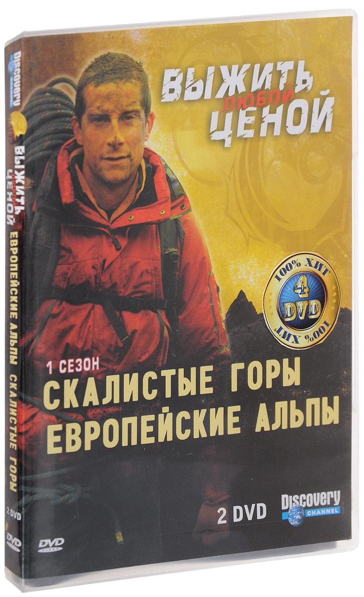 Discovery: Выжить любой ценой. Часть 1 (4 DVD) комедии 4 dvd