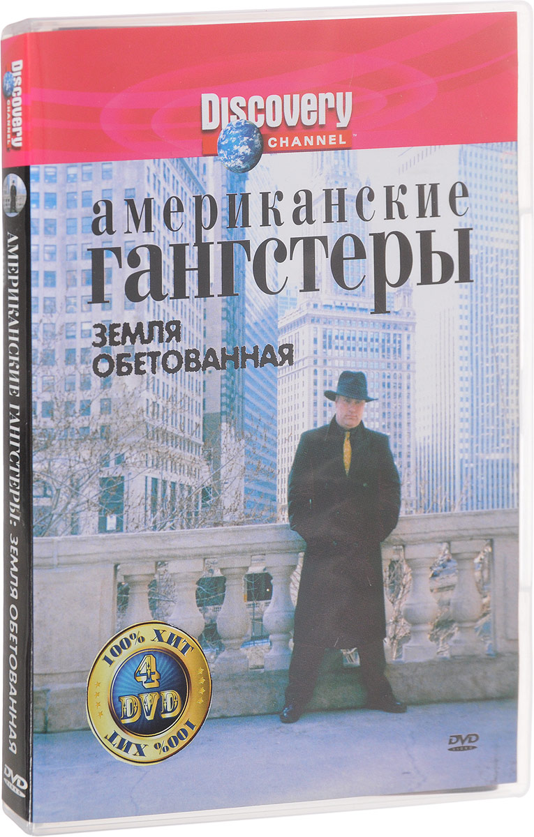 Discovery: История мафии (4 DVD) discovery медицина