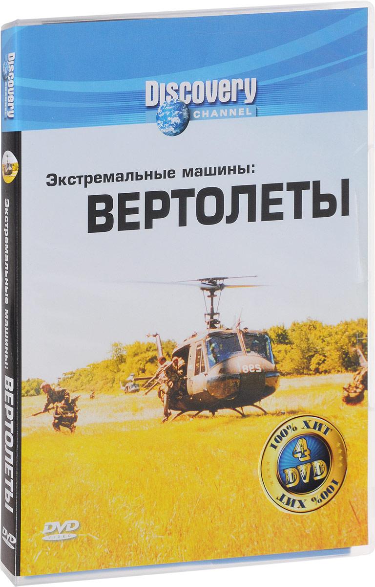Discovery: Вооруженные силы. Часть 2 (4 DVD) комедии 4 dvd