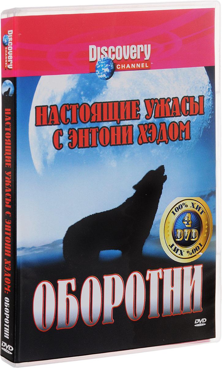 Discovery: Настоящие ужасы с Энтони Хэдом (4 DVD) discovery рукотворные чудеса