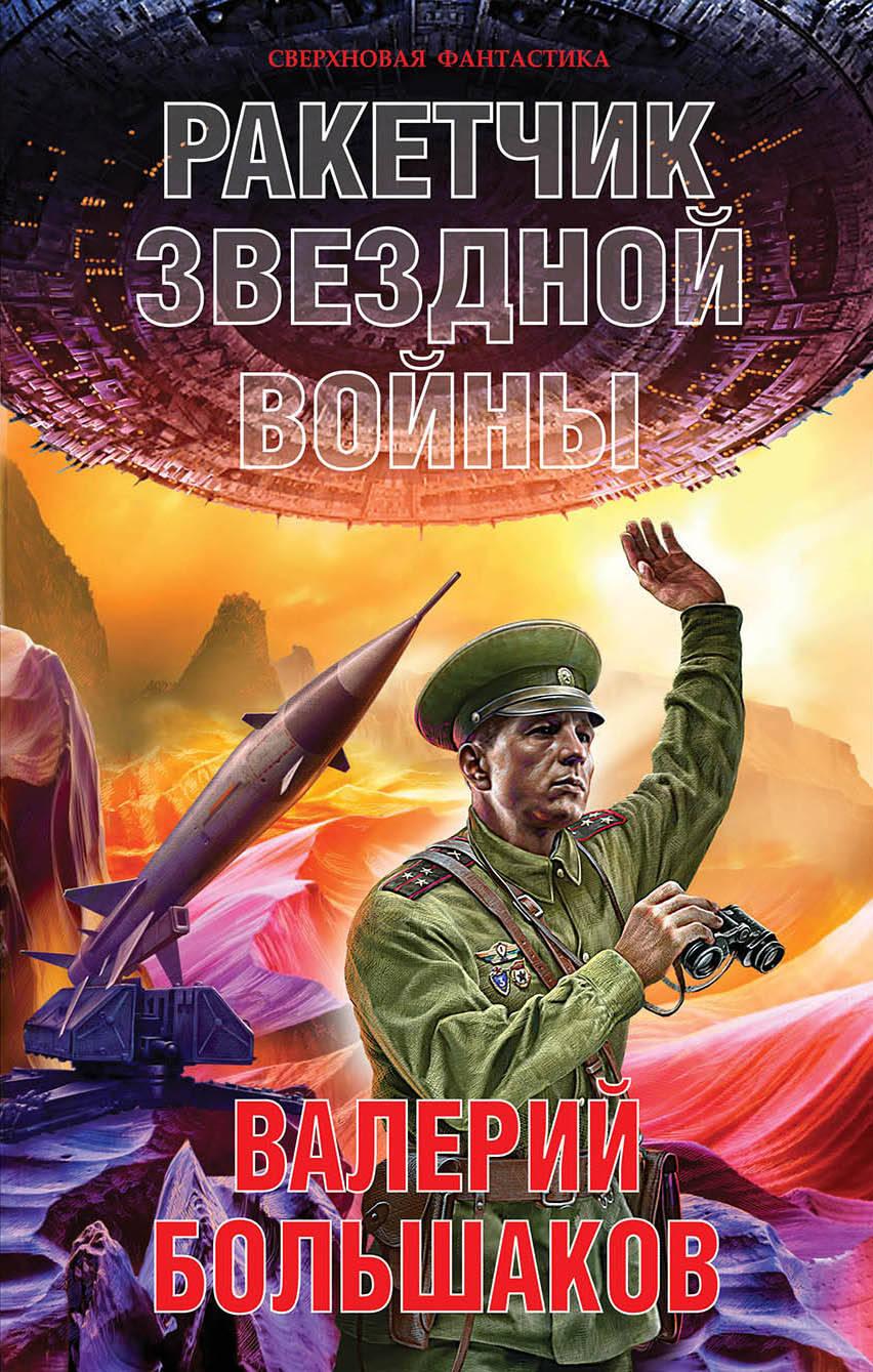 Валерий Большаков Ракетчик звездной войны