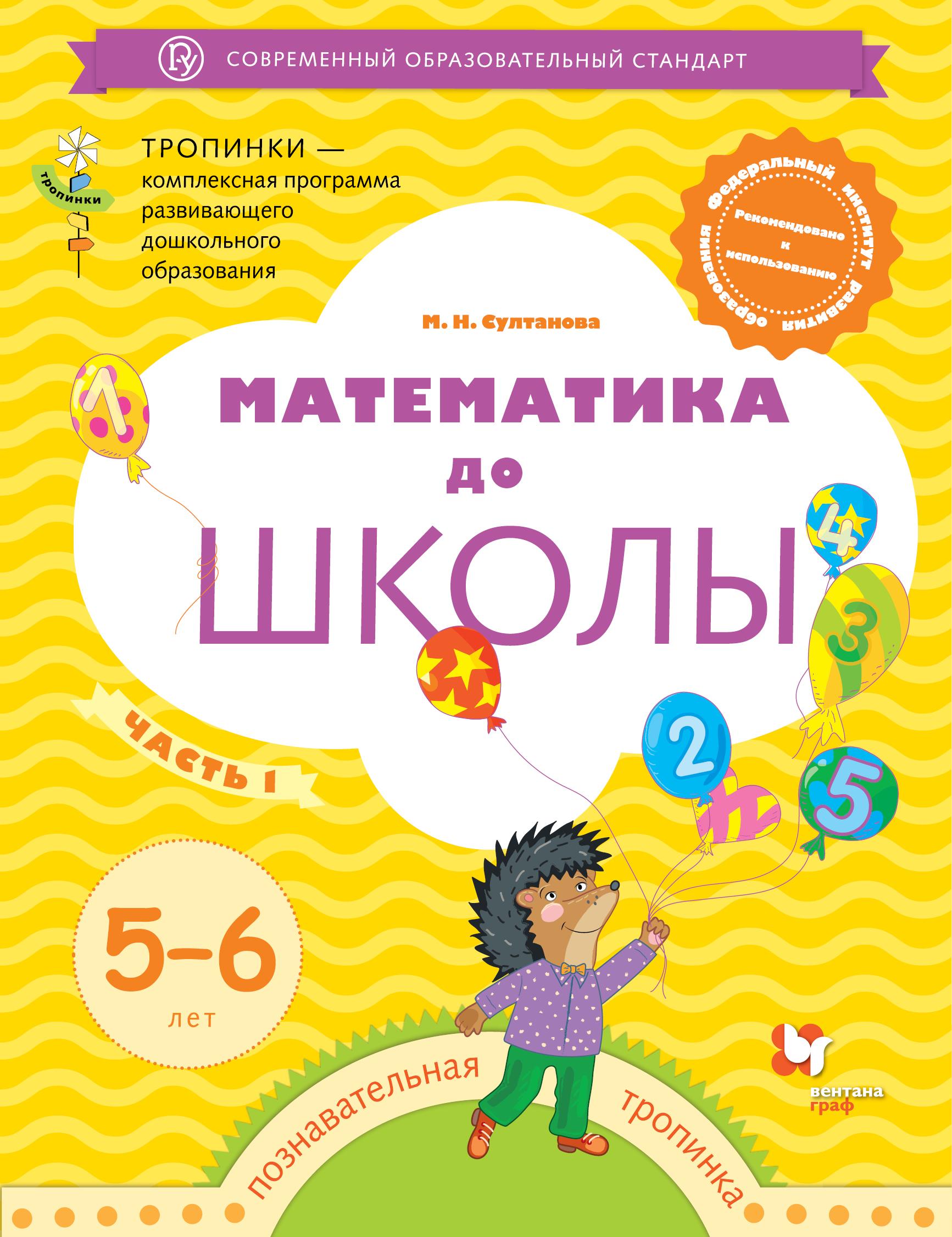 М. Н. Султанова Математика до школы. 5-6 лет. Рабочая тетрадь. Часть 1