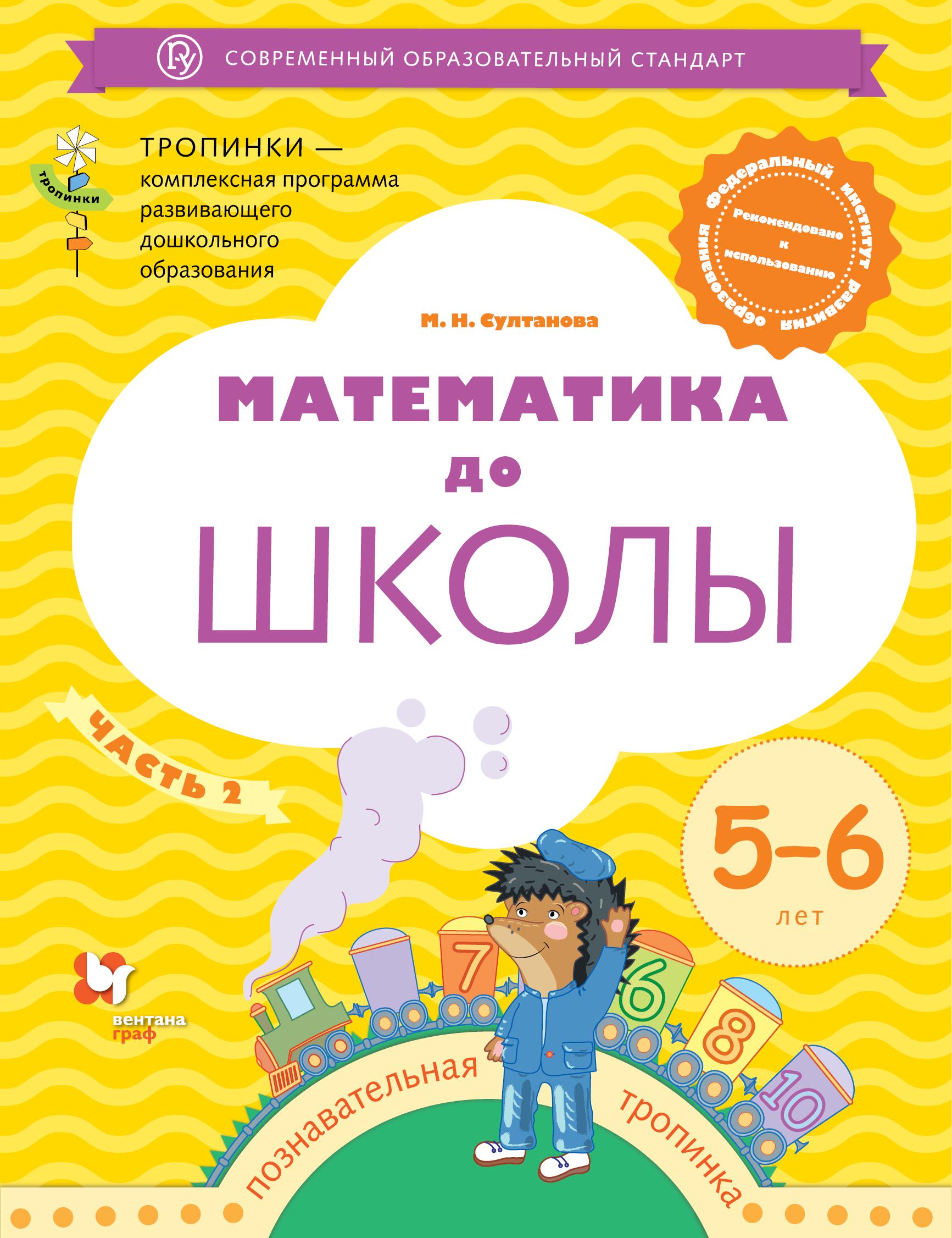 М. Н. Султанова Математика до школы. 5-6 лет. Рабочая тетрадь. Часть 2