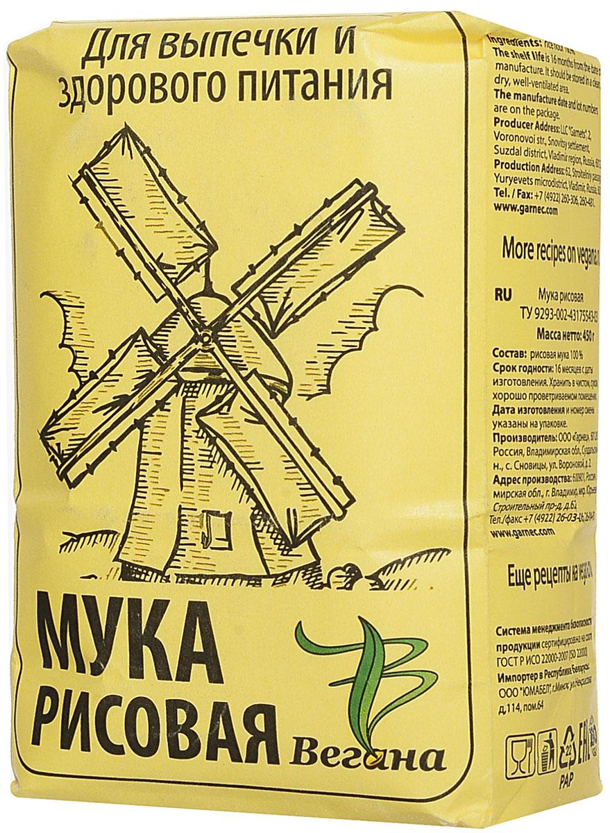 Вегана мука рисовая, 450 г5278Рисовая мука - кладезь полезных веществ. В ней есть растительный белок, минералы и витамины, необходимые для здоровой работы организма. Более того, это отличный диетический продукт, вводя его в рацион, проще будет отказаться от сахара и жиров, что будет очень кстати людям, желающим сбросить вес.Из этой муки можно готовить торты, блинчики, и другие сладости. Но стоит отметить, что хлеб из нее не получится (из-за отсутствия глютена), но для этих целей можно смешать ее с пшеничной.