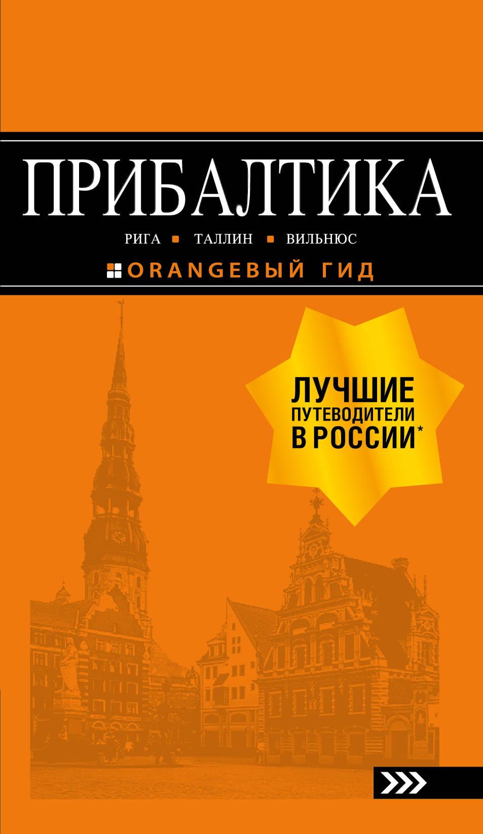 О. В. Чередниченко Прибалтика. Рига, Таллин, Вильнюс. Путеводитель