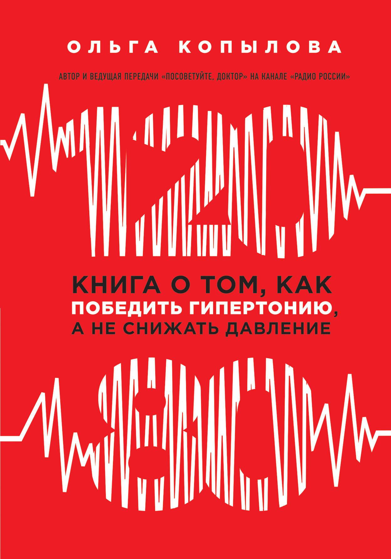 Ольга Копылова 120 на 80. Книга о том, как победить гипертонию, а не снижать давление цены