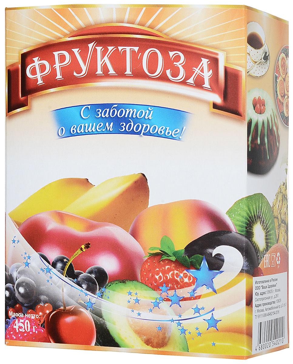 Ваше Здоровье фруктоза коробка, 450 г2030Эффективный сахарозаменитель для больных сахарным диабетом, так как усваивается в основном без инсулина; снижает риск возникновения кариеса улучшает расщепление алкоголя в организме является источником энергии при интенсивных нагрузках усиливает и подчеркивает аромат фруктов и ягод.