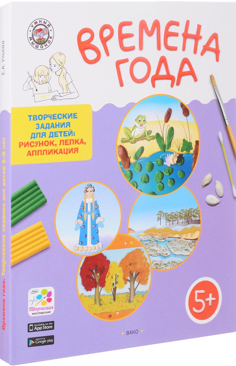 Времена года. Творческие задания для детей 5-6 лет (набор из 60 картинок-эскизов + методические рекомендации). Е. А. Ульева