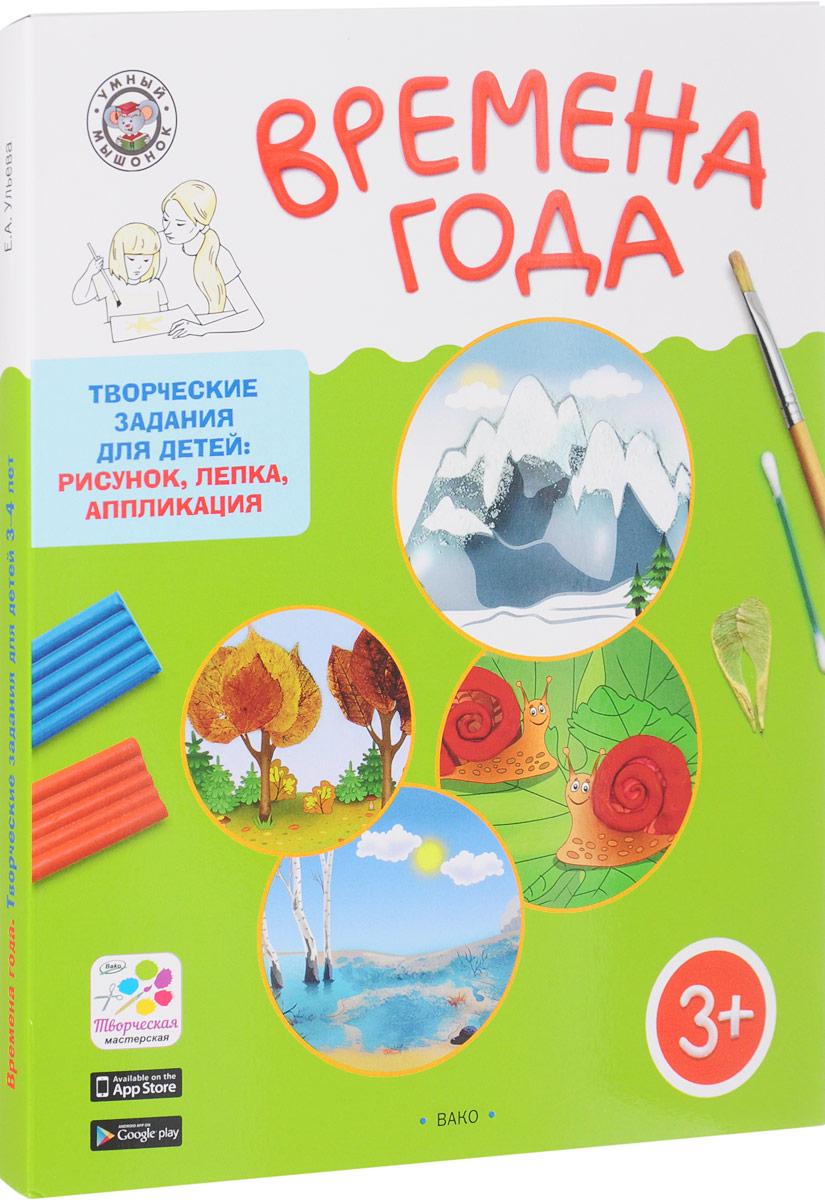 Е. А. Ульева Времена года. Творческие задания для детей 3-4 лет (набор из 60 картинок-эскизов + методические рекомендации) т в скиба изучаем времена года