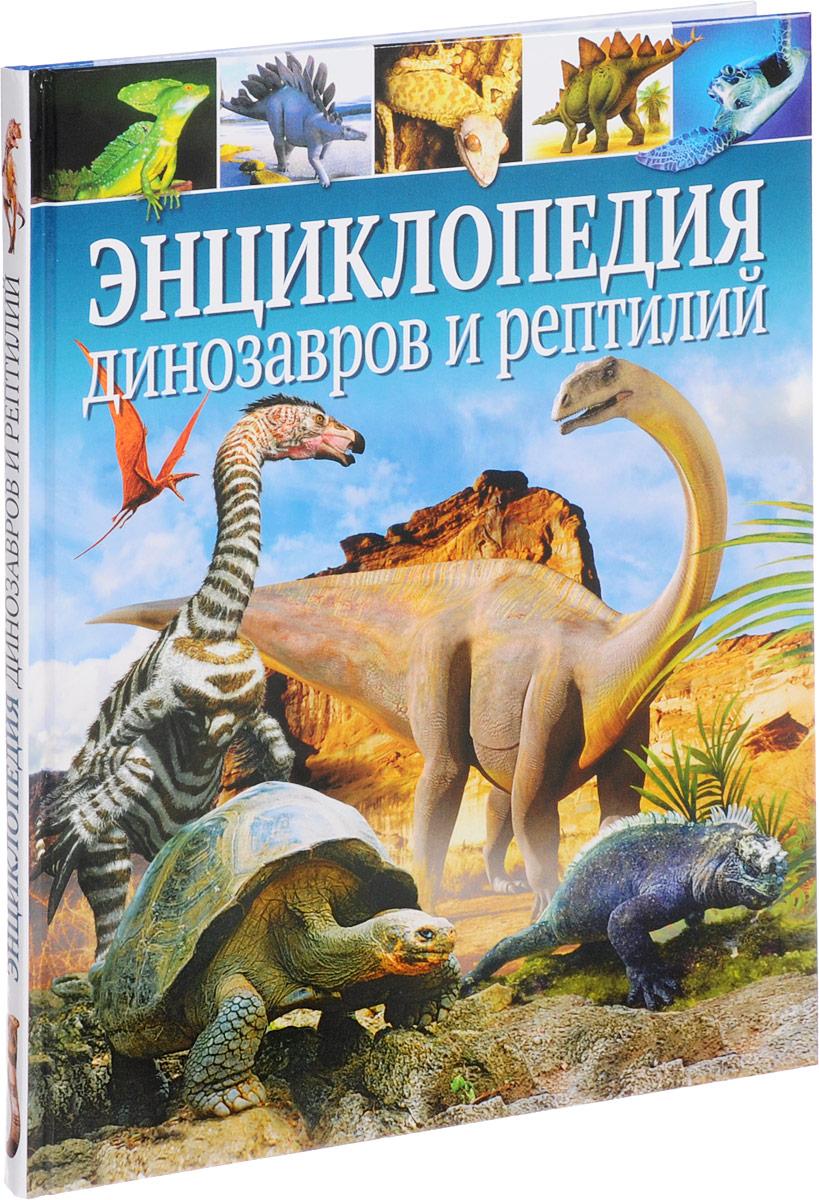Энциклопедия динозавров и рептилий