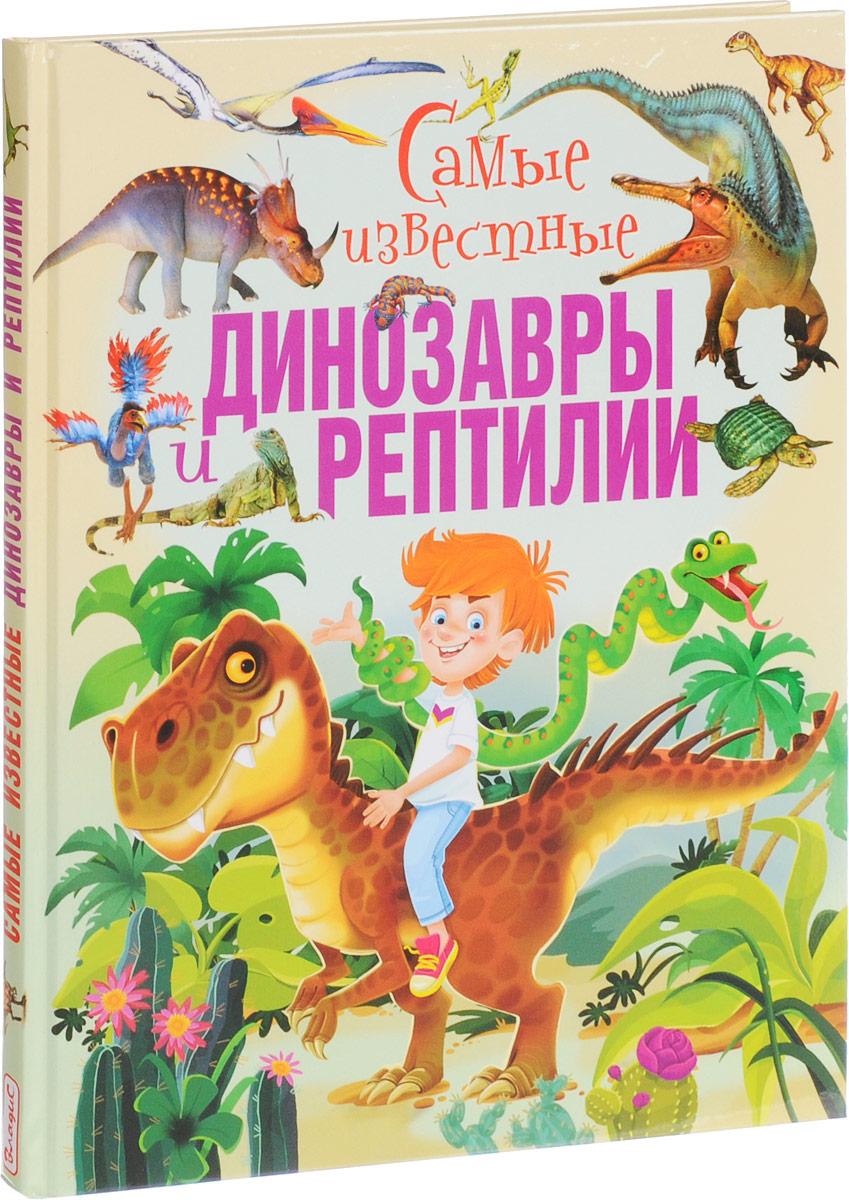 Самые известные динозавры и рептилии