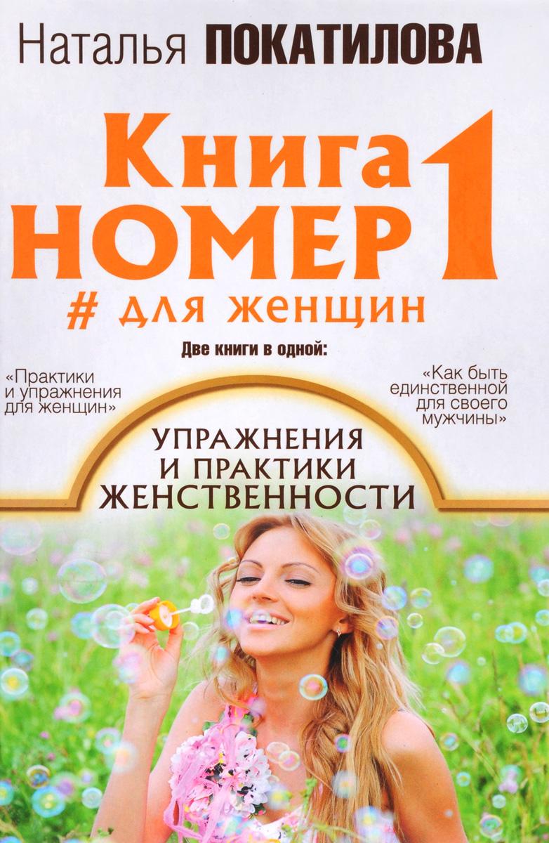 Книга номер 1 # для женщин. Упражнения и практики женственности. Наталья Покатилова
