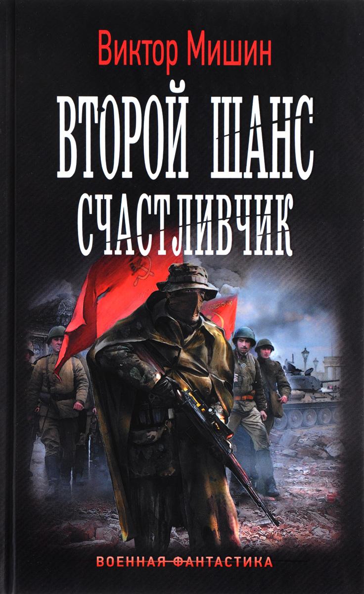 Виктор Мишин Второй шанс. Счастливчик
