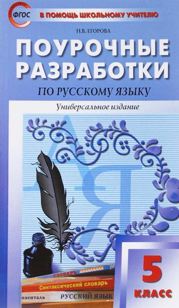 Н. В. Егорова Русский язык. 5 класс. Поурочные разработки
