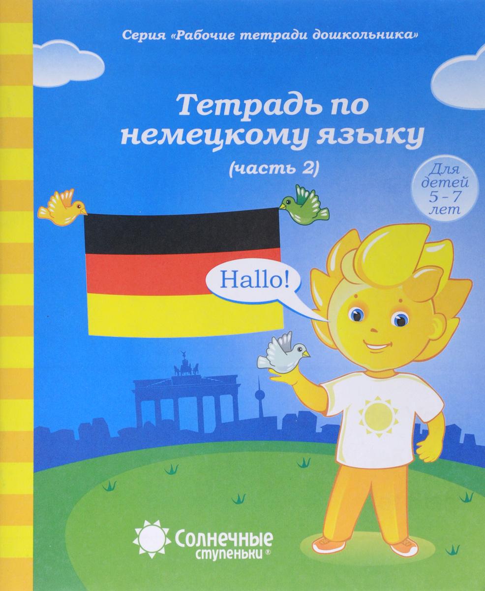 Тетрадь по немецкому языку. Часть 2. Для детей 5-7 лет