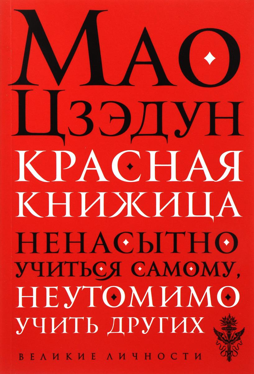 Мао Цзэдун Красная книжица