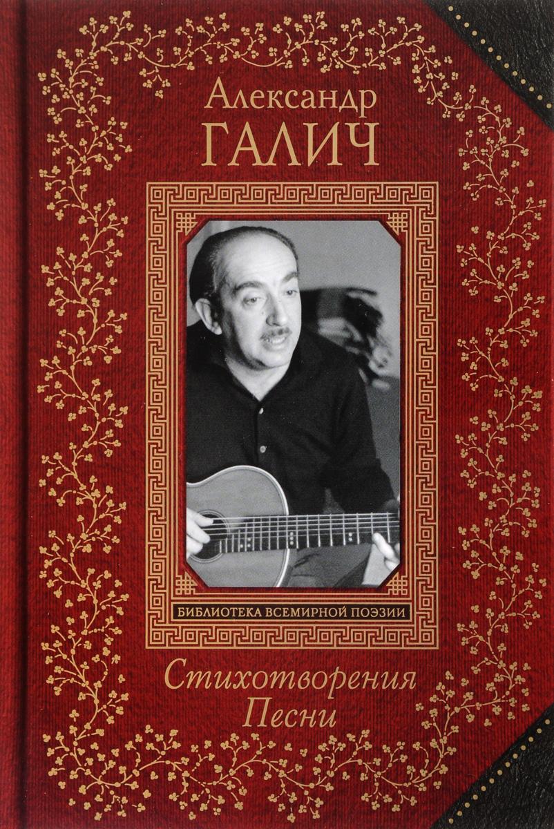 Александр Галич Признания в любви. Стихотворения. Песни аккорды песни песни под гитару я куплю тебе новую жизнь