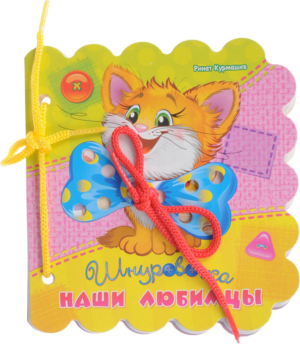 Ринат Курмашев Наши любимцы. Шнуровочка