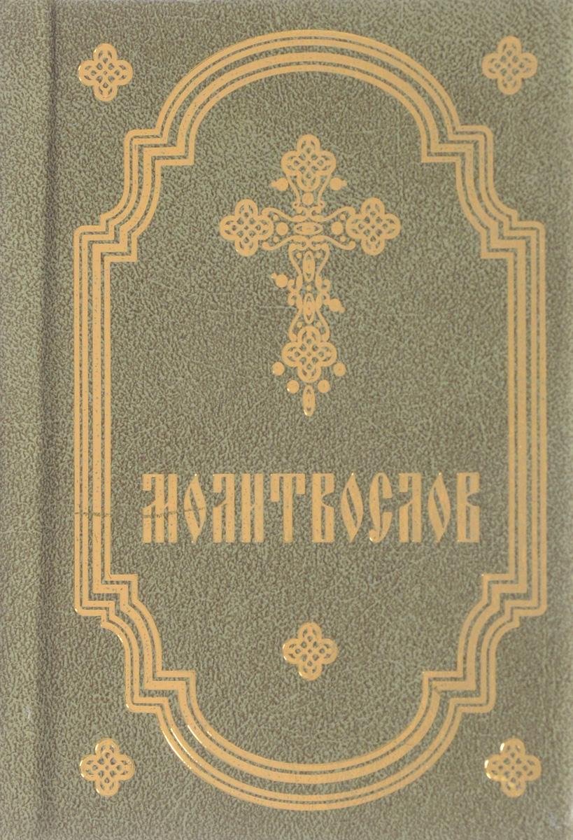 Молитвослов ISBN: 978-5-9906640-3-6 православный молитвослов со словарем