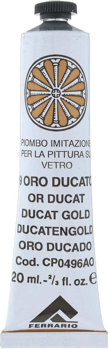 Ferrario рельефный контур цвет №09 дукатное золото