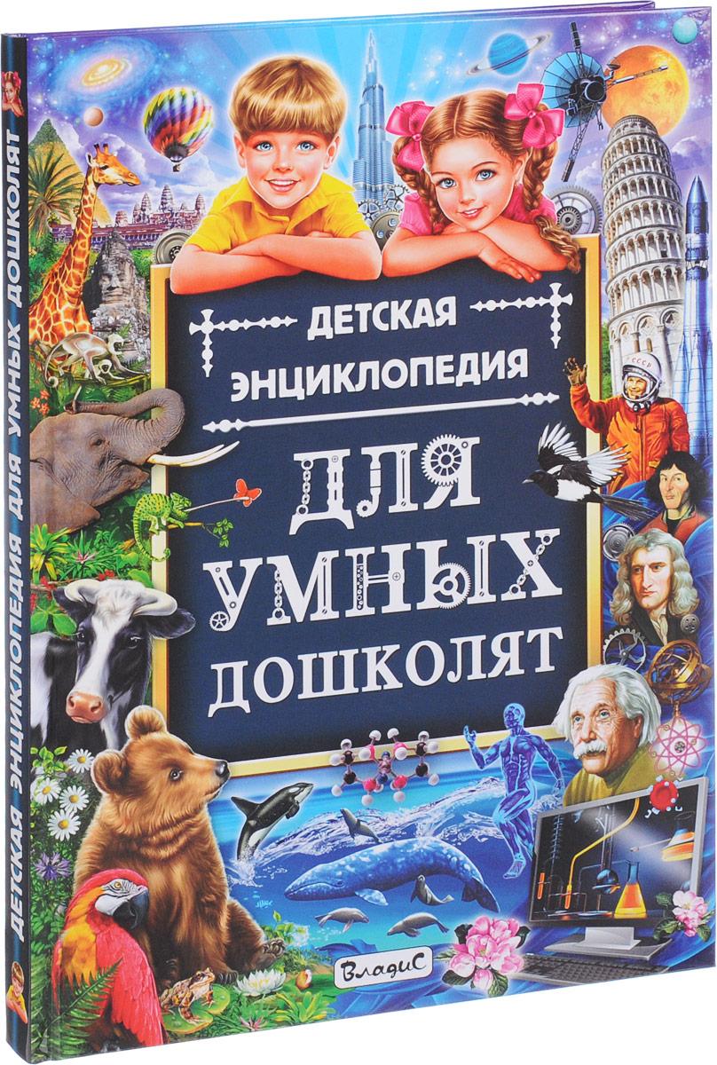 Детская энциклопедия для умных дошколят т канаван как работает твое тело детская энциклопедия