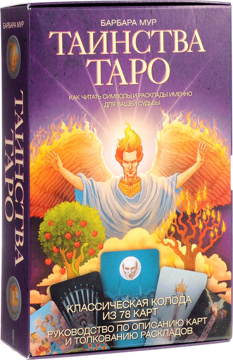 Таинства Таро. Классические карты. Как читать символы и расклады именно для вашей судьбы (+ колода из 78 карт). Барбара Мур