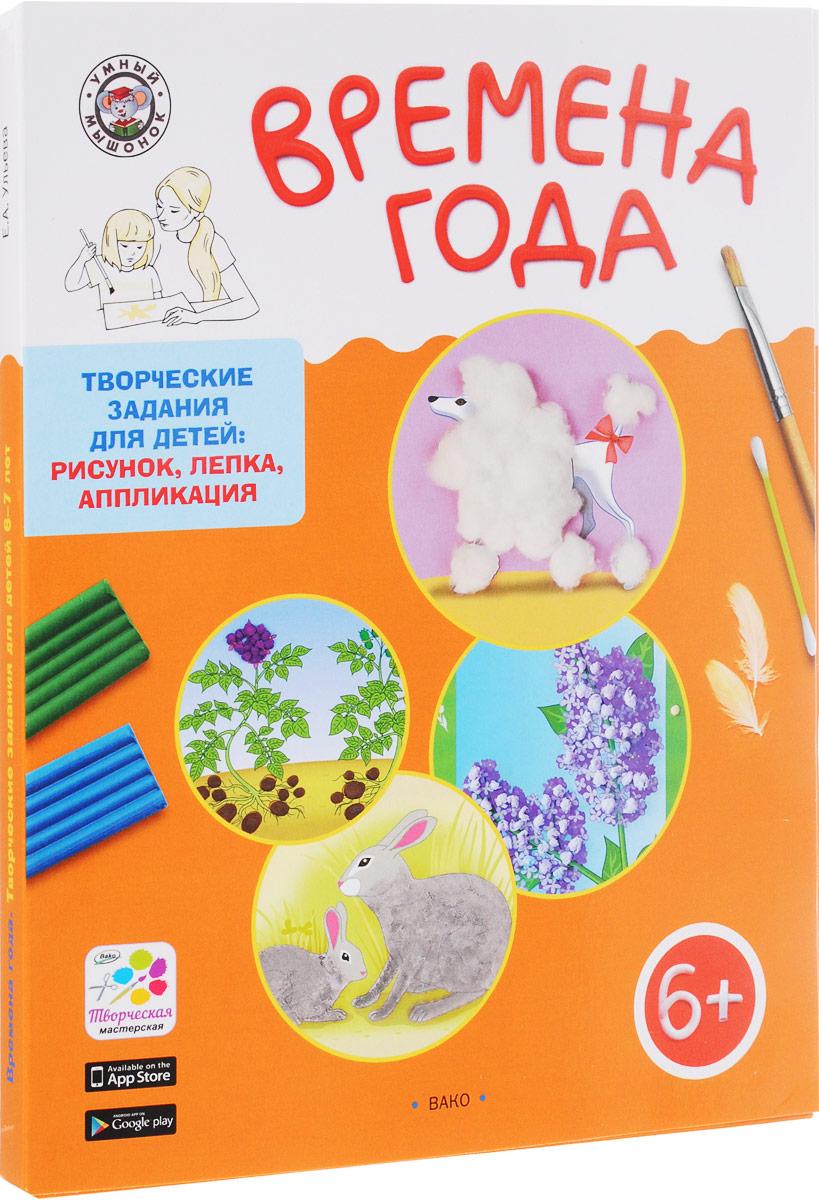 Фото - Е. А. Ульева Времена года. Творческие задания для детей 6-7 лет берлова а л что умеет мой малыш 2–3 года пособие для детей