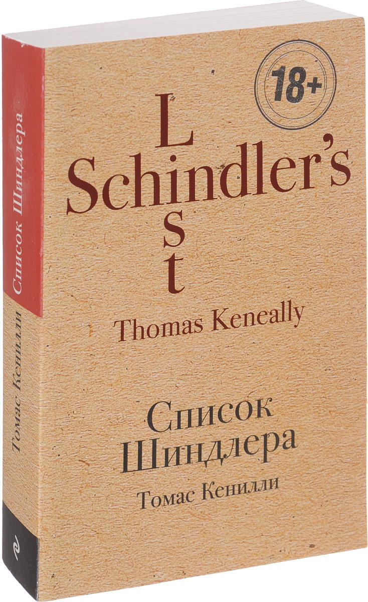 Томас Кенилли Список Шиндлера ISBN: 978-5-04-089263-1 крючок gamakatsu bks 1810b bream feed 75см 16 d поводка 012 10шт