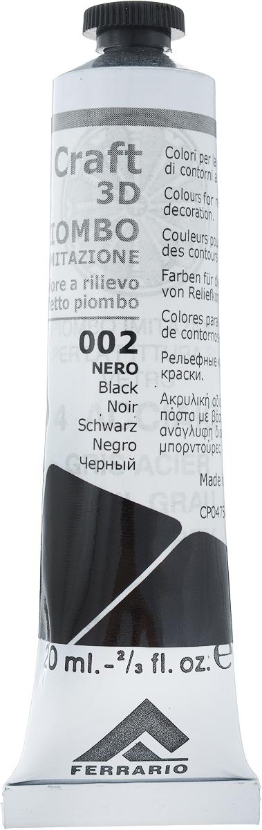 Ferrario рельефный контур цвет №02 черный