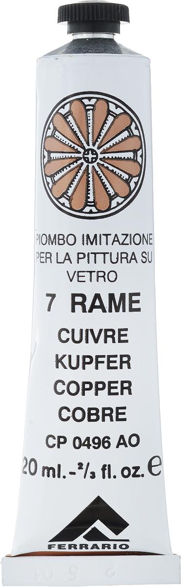 Ferrario Рельефный контур цвет №07 медьCP0496AOКонтур по стеклу Piombo Imitazione итальянской компании Ferrario на основе растворителя без обжига. Подходят для металла, стекла, пластика и других твердых поверхностей. Идеальное решение для имитации пайки при витражной росписи. Ложатся на поверхность ровной линией, предотвращая перетекание и смешивание витражных красок. Перед тем как использовать контуры Piombo Imitazione, стеклянную поверхность следует тщательно обезжирить и высушить. Далее перенести на стекло выбранный рисунок. По рисунку нанести контур. Во время работы открытую тубу необходимо держать под углом в 45 градусов как можно ближе к поверхности. Завершив работу как следует прочистите носик тубы. После того, как контур Piombo Imitazione высохнет (примерно 24 часа), можно раскрасить изделие витражными красками. Дополнительные характеристики: – для имитации пайки при витражной росписи; – цвет: медь;
