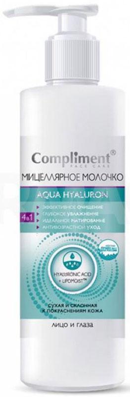 Compliment Мицеллярное молочко Аква Гиалурон 4 в 1, 200 мл078-01-874606Мягкое очищение без воды. Кремовые очищающие компоненты позволяют мягко удалить загрязнения и макияж без использования мыльных средств повреждающих кожу.Продукт основан на усиливающем друг друга действии инновационного комплекса Lipomoist и гиалуроновой кислоты, дарящих приятное ощущение свежего тонуса и длительного увлажнения в течение дня. Действие аминокислот и растительного протеина, входящих в Lipomoist complex, заряжает истощенную кожу необыкновенной силой, дарит природную энергию, позволяя ей эффективно бороться с проявлениями стресса, обезвоживания и потери тонуса. Под воздействием гиалуроновой кислоты кожа приобретает невероятную гладкость, сияние и здоровый вид. Особые светоотражающие частицы в составе средства придают здоровую матовость коже, мгновенно улучшая цвет лица.